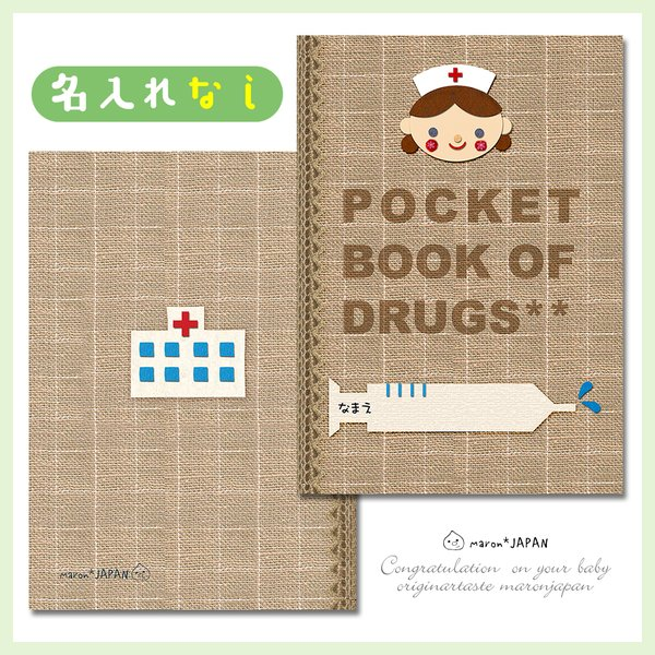 お薬手帳カバー ナース注射器 ※名入れなし※(透明クリアビニール・カードポケット付き)