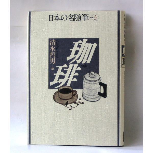 日本の名随筆別巻3「珈琲」|maronmeron