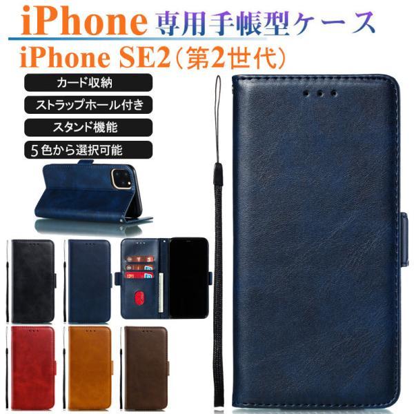 アイフォンSE2第2世代手帳型ケース耐衝撃ベルト革カード収納iPhoneSE2財布型ケーススタンドIPHONESE2第2世代スマ