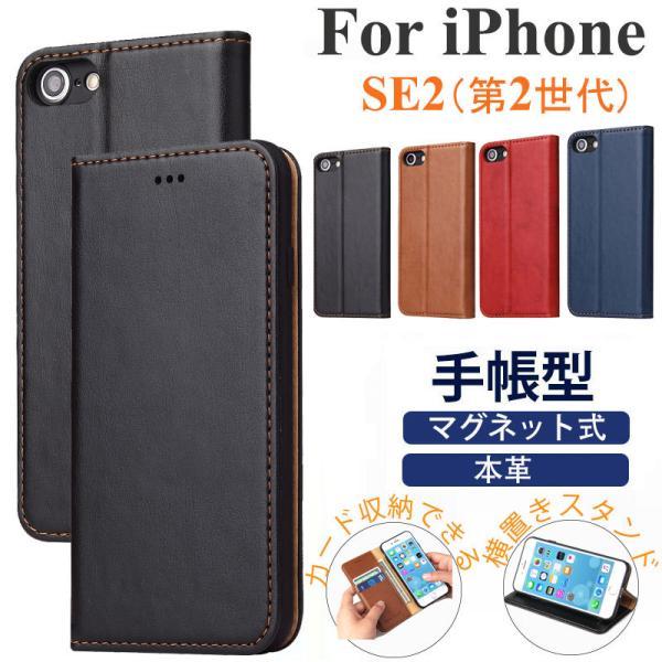 スマホケースiPhoneSE2第2世代手帳型ケース全面保護耐衝撃アイフォンse2第2世代財布型ケースカード収納本革調IPHONE