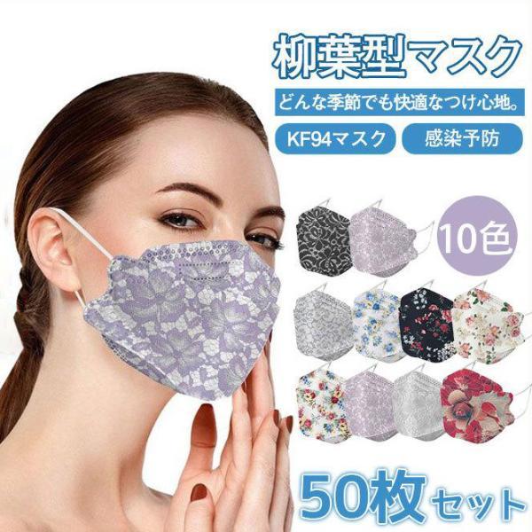 韓国KN95同級KF94マスク平ゴム50枚使い捨て柳葉型カラーマスク大人用3D4層不織布通気感染予防レース柄花柄