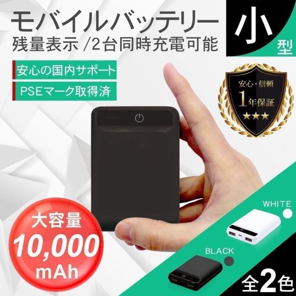 モバイルバッテリー 10000mah 大容量 2台同時 軽量 5v2a 送料無料 iPhone Android パワーバンク 残量表示 充電器 スマホ FFF-PB10K04B FFF-PB10K04W