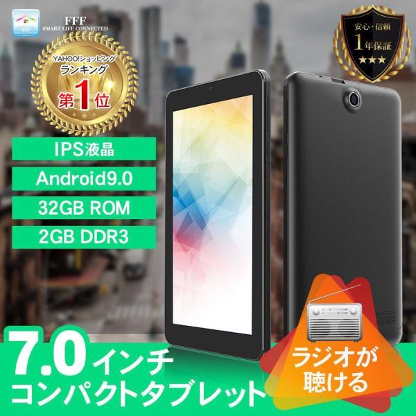 タブレット7インチwi-fiモデルAndroid9.0格安新品本体32GB2GRAMタブレットPCFMラジオwifiGPS7型ア