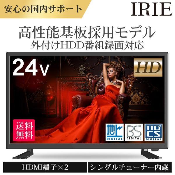 テレビ24インチ24型IRIE新品24最安値録画外付けHDDハイビジョン外付けHDD録画24V型HD置き型スタンド付属壁掛けTV