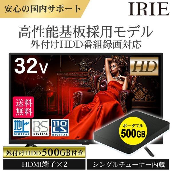 外付けHDD500GB付き 液晶テレビ32インチ32型新品最安値録画ハイビジョンHD外付けHDD録画32V型IRIE置き型スタ