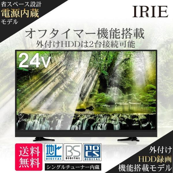液晶テレビ 24型 24V型 24インチ 外付けHDD対応 録画機能 ハイビジョン 壁掛け 留守録 ジェネリック 寝室 子供部屋 キッチン IRIE|marshal