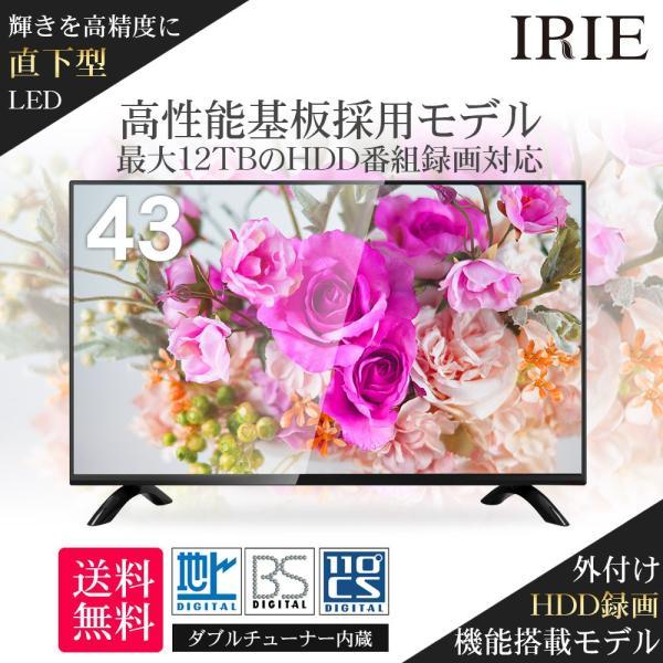 液晶テレビ テレビ 43インチ 外付けHDD録画対応 フルハイビジョン ダブルチューナー 43型 IRIE 東芝映像基板採用 壁掛け 40型 以上 TV|marshal