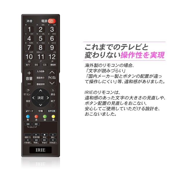 液晶テレビ テレビ 43インチ 外付けHDD録画対応 フルハイビジョン ダブルチューナー 43型 IRIE 東芝映像基板採用 壁掛け 40型 以上 TV|marshal|04