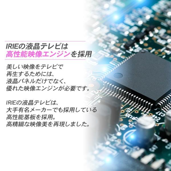 液晶テレビ テレビ 43インチ 外付けHDD録画対応 フルハイビジョン ダブルチューナー 43型 IRIE 東芝映像基板採用 壁掛け 40型 以上 TV|marshal|05