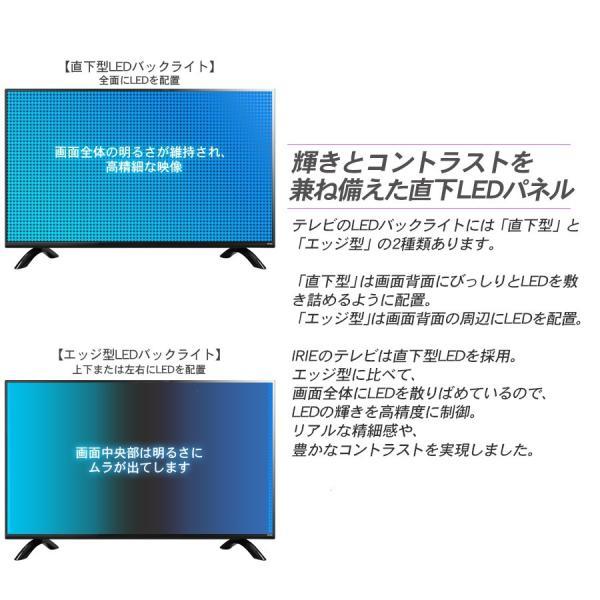 液晶テレビ テレビ 43インチ 外付けHDD録画対応 フルハイビジョン ダブルチューナー 43型 IRIE 東芝映像基板採用 壁掛け 40型 以上 TV|marshal|06