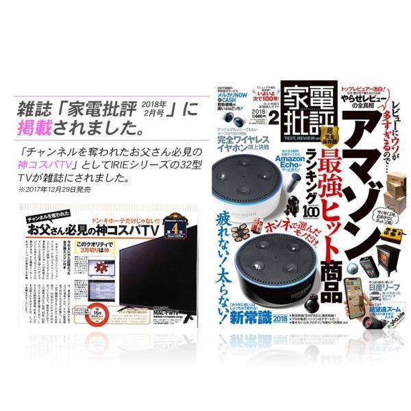 液晶テレビ テレビ 43インチ 外付けHDD録画対応 フルハイビジョン ダブルチューナー 43型 IRIE 東芝映像基板採用 壁掛け 40型 以上 TV|marshal|07
