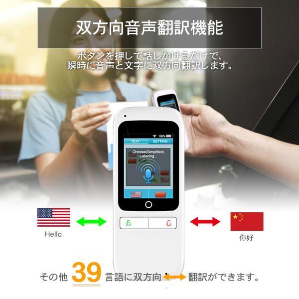 音声 翻訳機 双方向 英語 中国語 通訳機 リアルタイム 海外旅行 便利グッズ wi-fiモデル 41言語 MARSHAL MAL-TR01WH|marshal|05