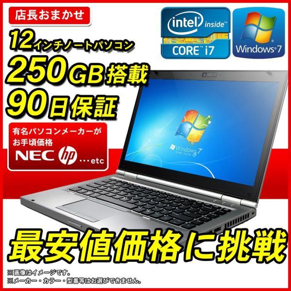 中古PC ノートパソコン ノートPC 250GB 高速CPU Core i7 90日保証付 Windows7 NEC HP 12型 12インチ メモリ2GB 店長おまかせ メーカーおまかせ 送料無料|marshal