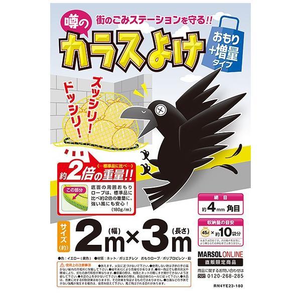 カラス対策・カラスネット 噂のカラスよけ2m×3m(黄) ゴミネット おもり増量タイプ