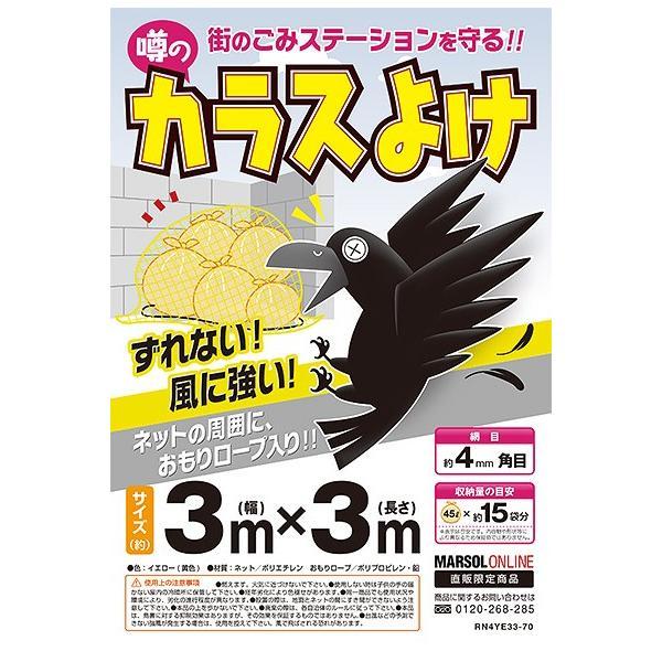 カラス対策・カラスネット 噂のカラスよけ3m×3m(黄) ゴミネット