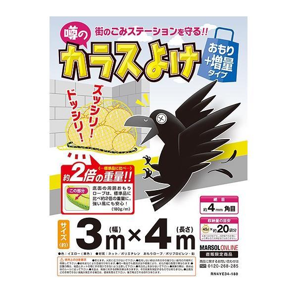 カラス対策・カラスネット 噂のカラスよけ3m×4m(黄) ゴミネット おもり増量タイプ