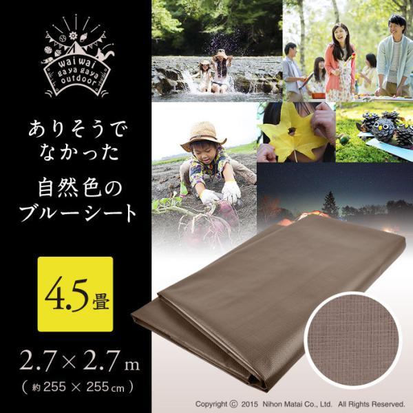 [日本製] ニュアンスカラー ブルーシート 2.7m×2.7m 3000番 ダークブラウン OR ライトベージュ ハトメ付(90cmピッチ)