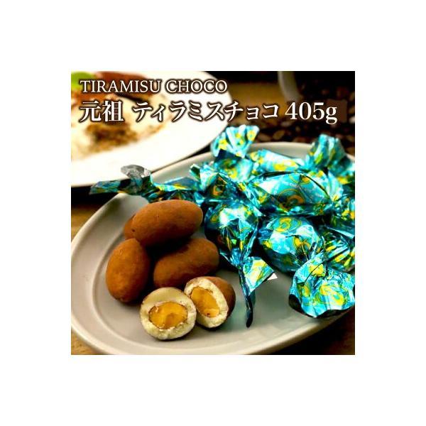 ピュアレティラミスチョコレート大袋405g 業務用大袋チョコレート