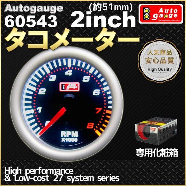 オートゲージ タコメーター 2インチ(約51mm) 60543 自動車用メーター|marubi