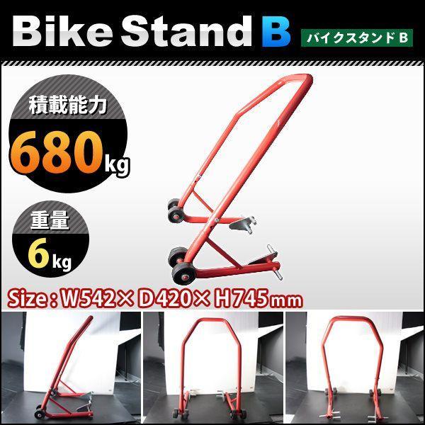 バイクスタンド レーシングスタンド メンテナンススタンド Type-B|marubi