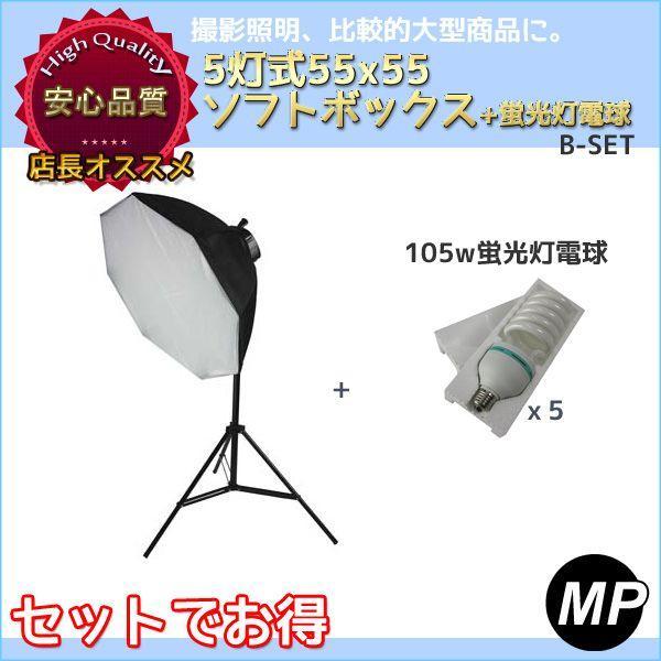 撮影照明器具 ソフトボックス 八角形 55x55cm 5灯式+105w蛍光灯電球5点セット