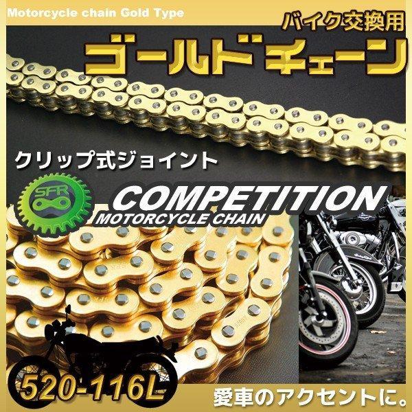 バイクチェーン バイク用交換チェーン ゴールドタイプ SFR製 ノンシールタイプ 520-116Lゴールドチェーン|marubi