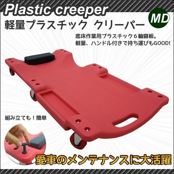プラスチック・クリーパー 軽量低床寝板|marubi