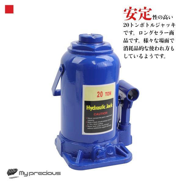 油圧ジャッキ 20トン 標準型 安全弁付ボトルジャッキ 青