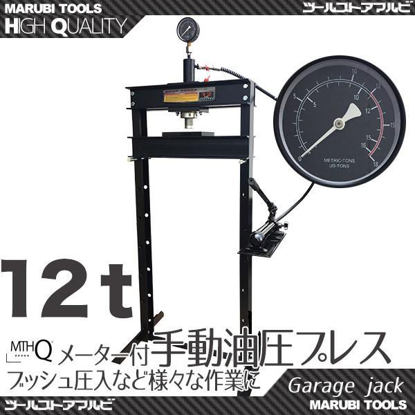 油圧プレス機 能力12トン 門型(メーター付き)  ブラック 通常便