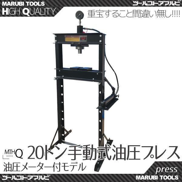 油圧プレス機 能力20トン 門型(メーター付き) 黒