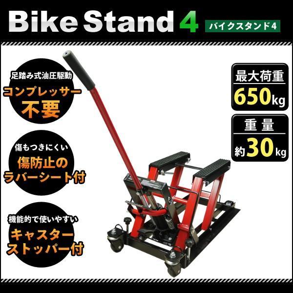バイクリフト・油圧式バイクジャッキ/バイクスタンド(4)|marubi
