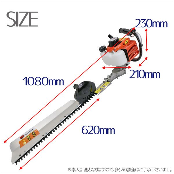 ヘッジトリマー エンジン式 片面刃(片刃) 620mm 22.5cc 片刃エンジンヘッジトリマー|marubi|02