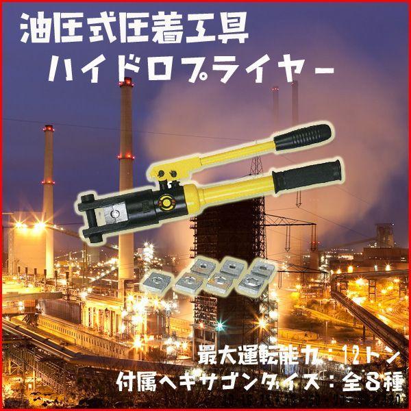 ハイドロプライヤー 油圧式圧着工具 ヘキサゴンダイス8種 専用ケース付 marubi