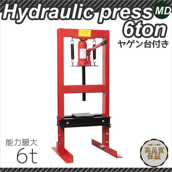油圧プレス機 能力6トン ボトルジャッキタイプ|marubi