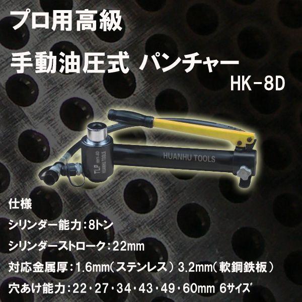 パンチャー 手動油圧式 HK-8D|marubi