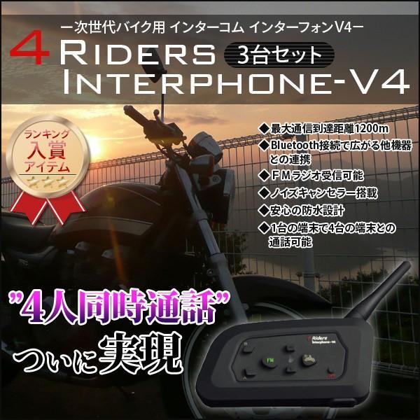 インカム(インターコム) 4台同時通話 バイク用 3台セット Bluetooth v4-3set|marubi