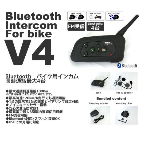 インカム(インターコム) 4台同時通話 バイク用 3台セット Bluetooth v4-3set|marubi|03