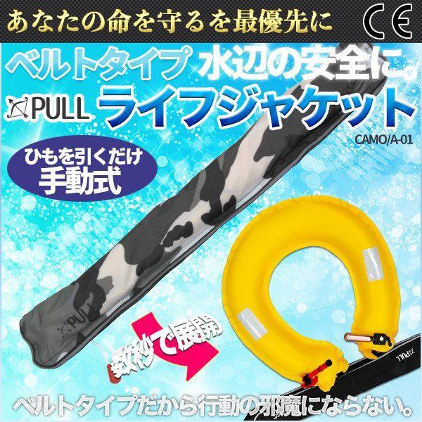 ライフジャケット 手動膨張式 救命胴衣 ウエスト ベルトタイプ 釣り カヌー アウトドア 選べる9タイプ