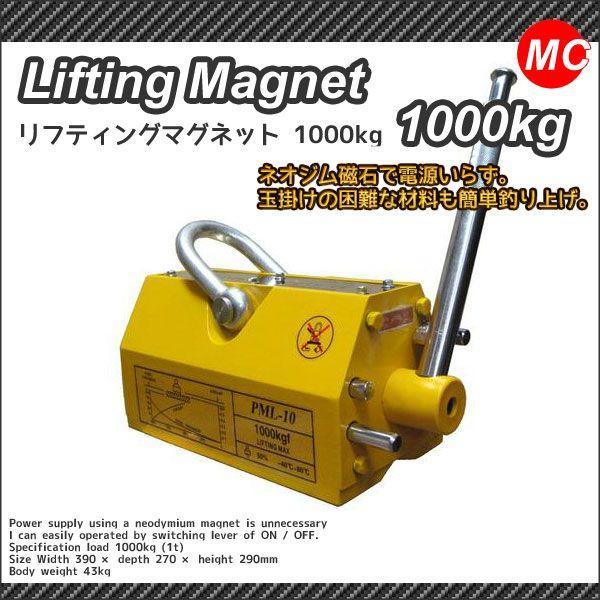 リフティングマグネット1000kg リフマグ1t 電源不要 永久磁石|marubi