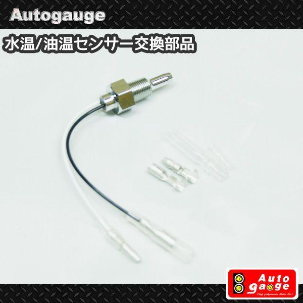 オートゲージ製 油温計・水温計用 温度センサー 交換部品/水・油温センサー|marubi