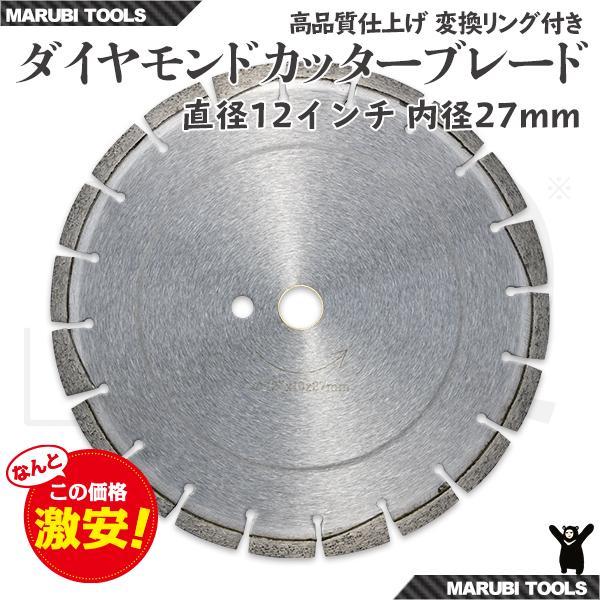 ダイヤモンド カッター 12インチ(約300mm) 27Φ アスファルト コンクリート道路用|marubi