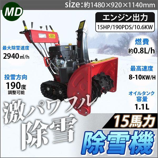 15馬力 エンジン式除雪機|marubi