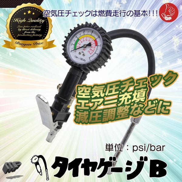 タイヤゲージ 3ファンクション タイヤ エアーチェックに Type-B