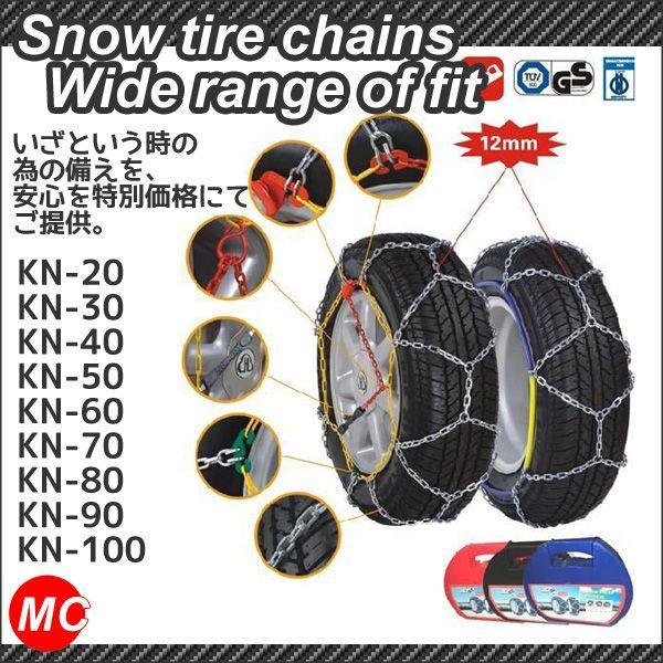 金属タイヤチェーン 亀甲タイプ 雪道を走るならコレ 選べる9タイプ 処分特価|marubi