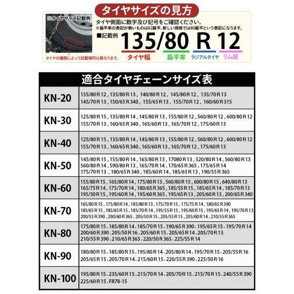 金属タイヤチェーン 亀甲タイプ 雪道を走るならコレ 選べる9タイプ 処分特価|marubi|03