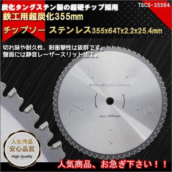 鉄工用超硬炭化タングステンチップソー355mm64P|marubi