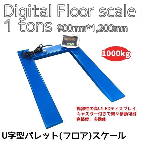 パレットスケール U字型 フロアスケール デジタル 1000kg 1T フレームスケール 台はかり