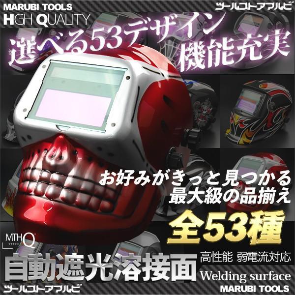 溶接面 溶接マスク 溶接面 自動遮光溶接面  遮光速度1/25000秒 選べる53種類