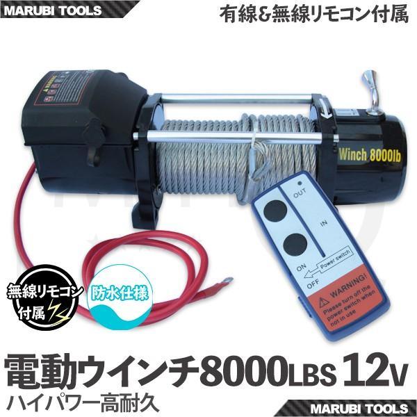 電動ウインチ リモコン付き DC12V 最大牽引 8000LBS(3628kg)|marubi