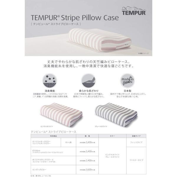 テンピュール(Tempur) 枕カバー グレー×ホワイト オリジナルネックピロー Jrサイズ・コンフォートピロー トラベル用 ストライプピロ|marucomarket|02